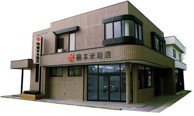 橋本米穀店